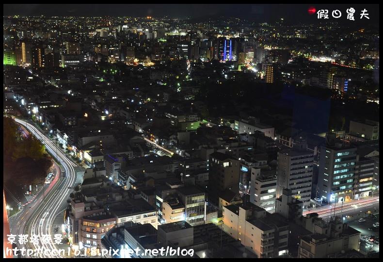 京都塔夜景DSC_4828