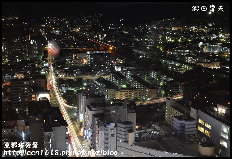 京都塔夜景DSC_4831