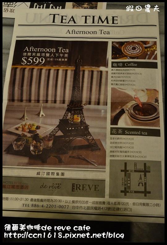 德爾芙咖啡de reve cafeDSC_6011