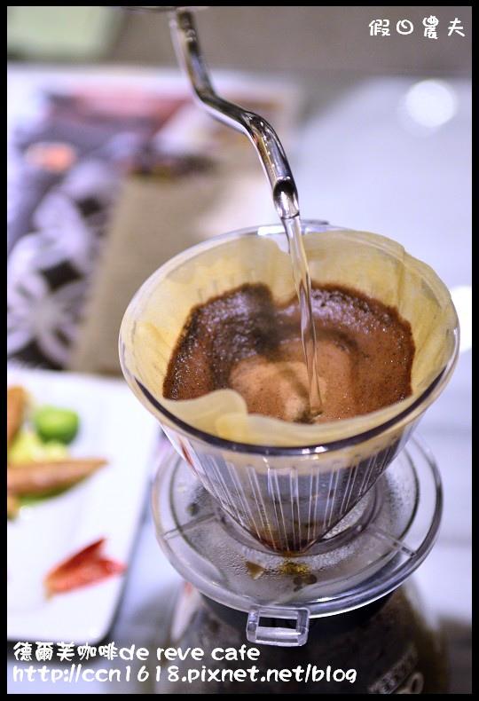 德爾芙咖啡de reve cafeDSC_6065