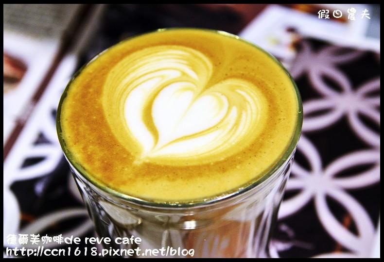 德爾芙咖啡de reve cafeDSC_6080