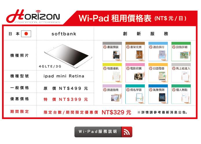 horizon-wifi-0