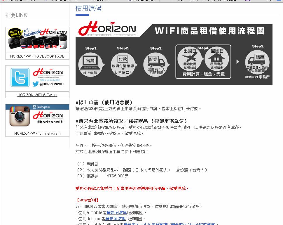 horizon-wifi-002