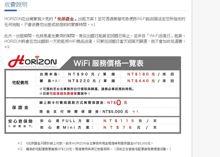 horizon-wifi