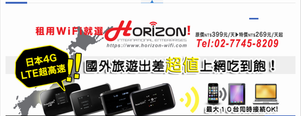horizon-wifi-100