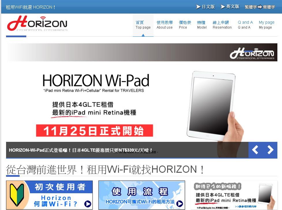horizon-wifi-000