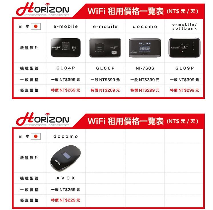 horizon-wifi-00