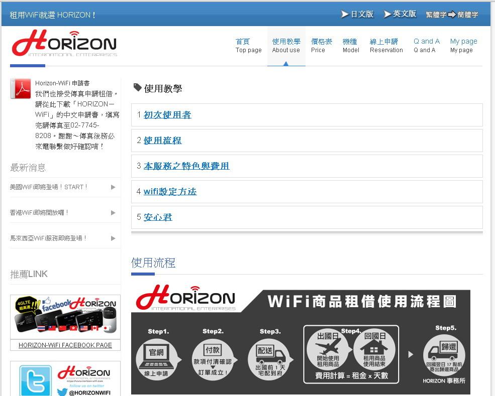 horizon-wifi-001