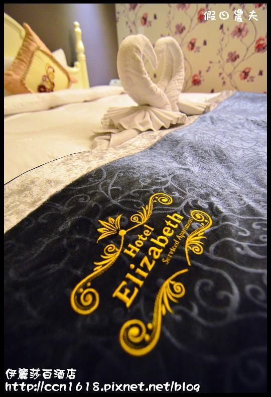 伊麗莎白酒店DSC_6215