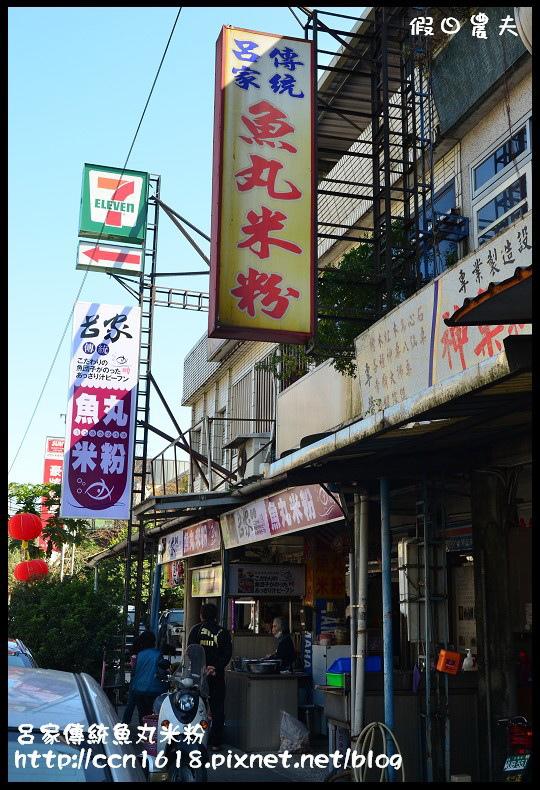 呂家傳統魚丸米粉DSC_2901