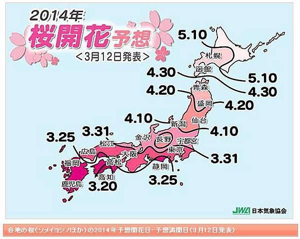 櫻花預測0312-1
