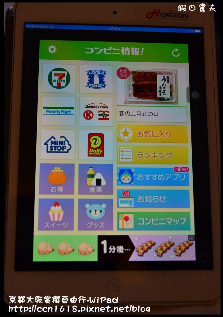 京都大阪賞櫻自由行-WiPadDSC_1626