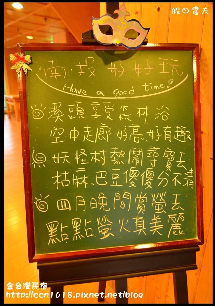 金台灣民宿DSC_2360