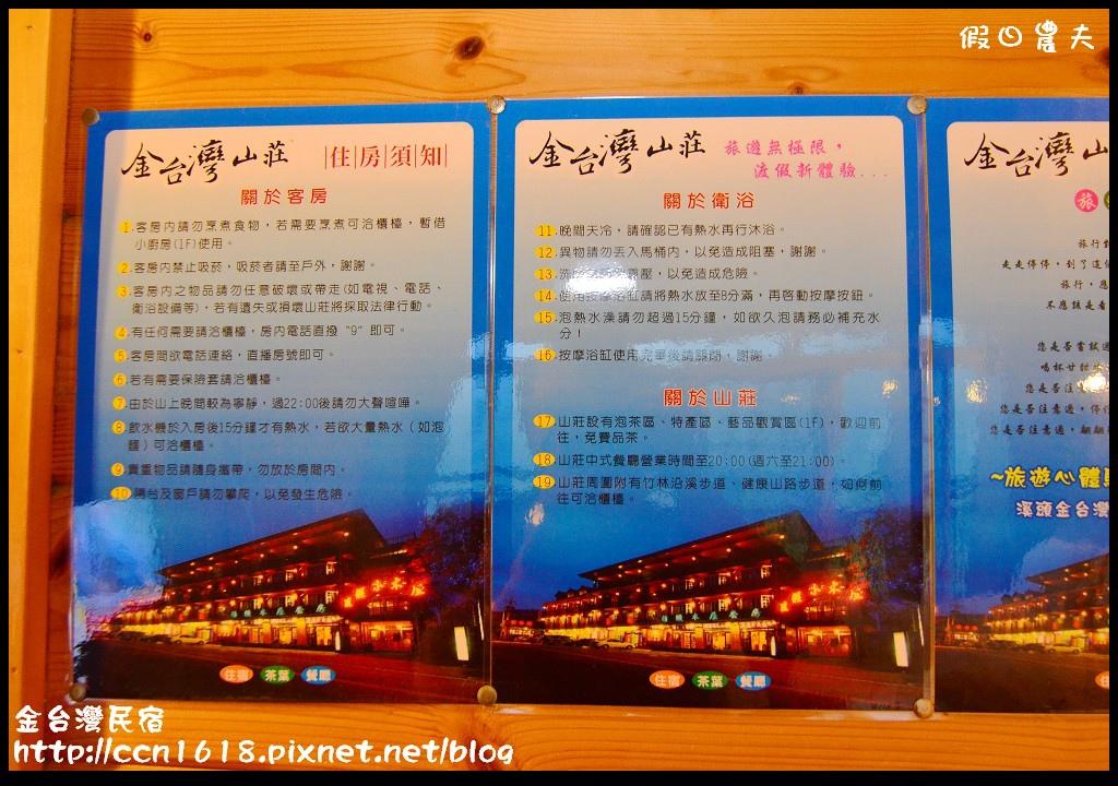 金台灣民宿DSC_2375
