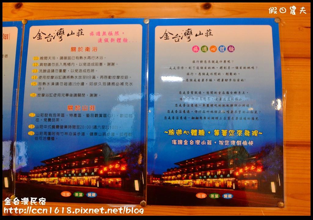 金台灣民宿DSC_2376