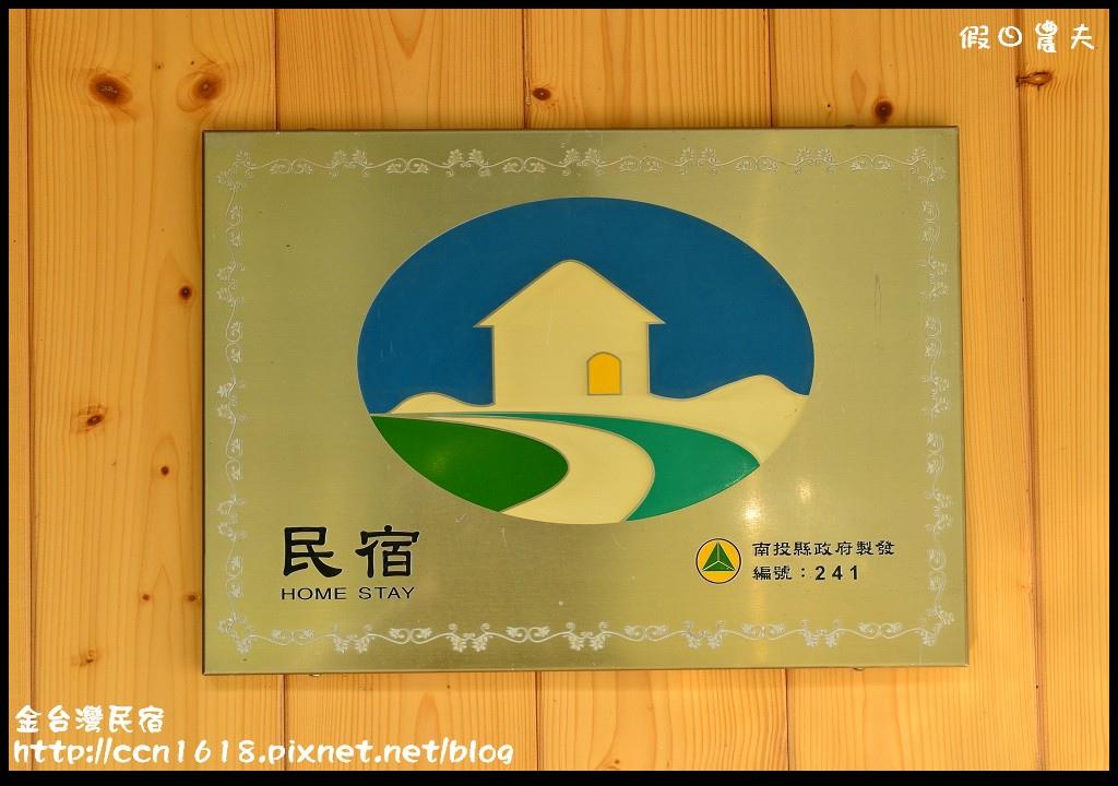 金台灣民宿DSC_2606