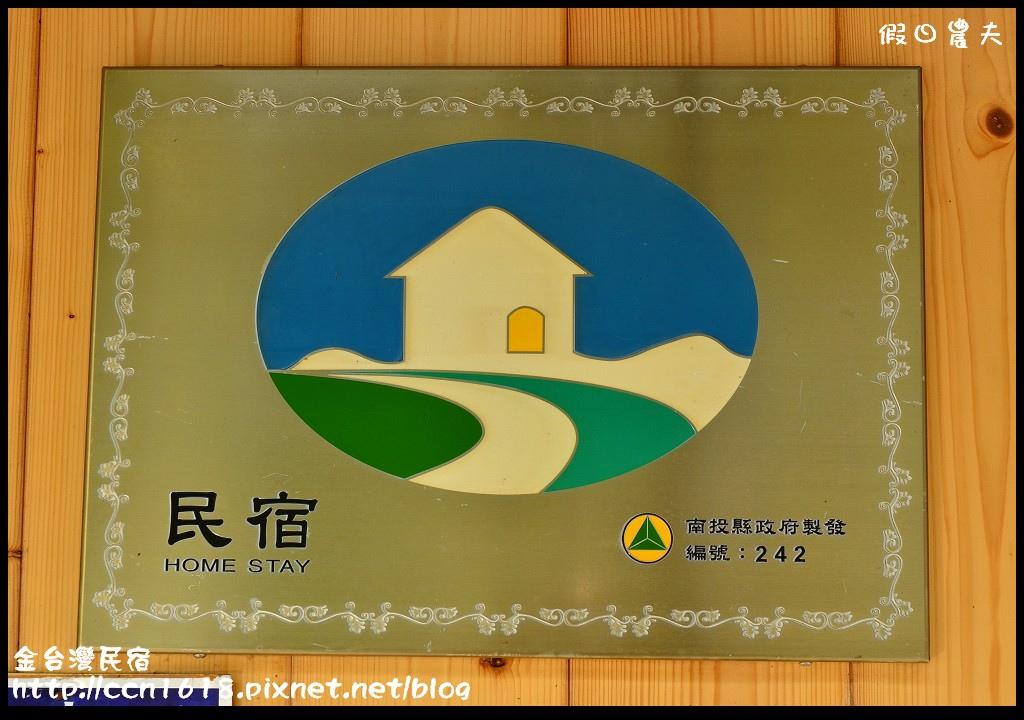 金台灣民宿DSC_2607
