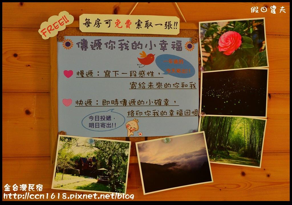 金台灣民宿DSC_2616