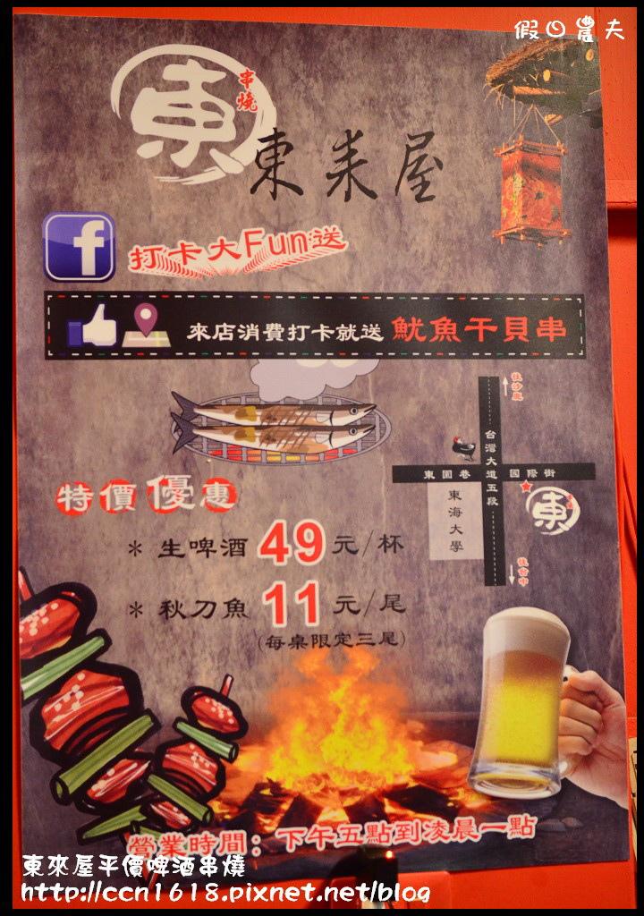 東來屋平價啤酒串燒DSC_5637
