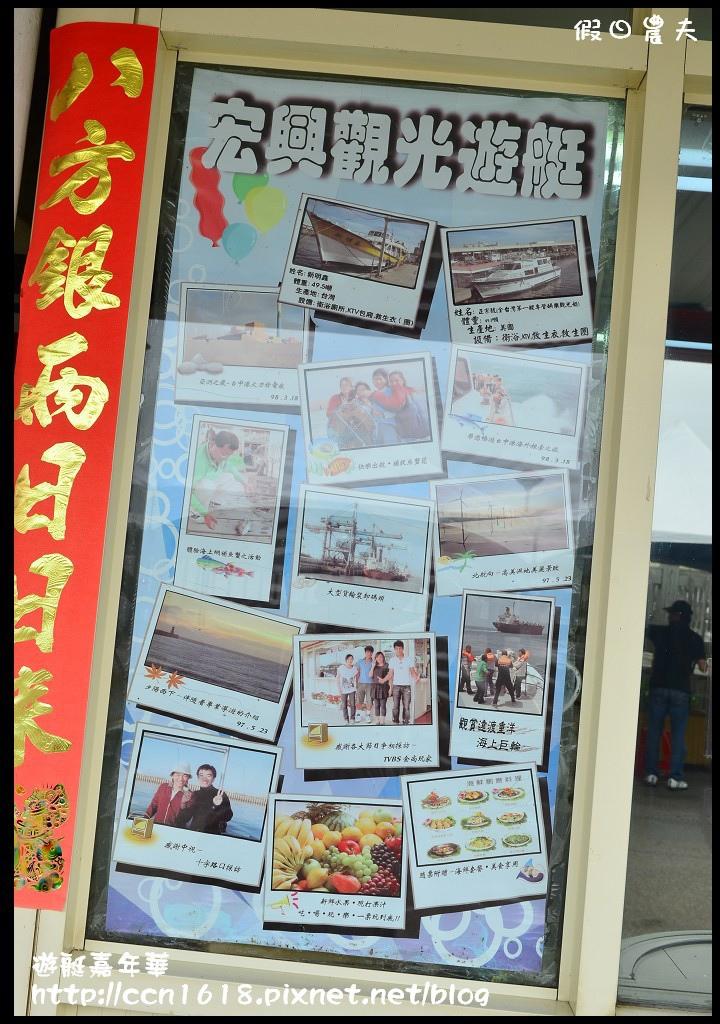 遊艇嘉年華DSC_6370
