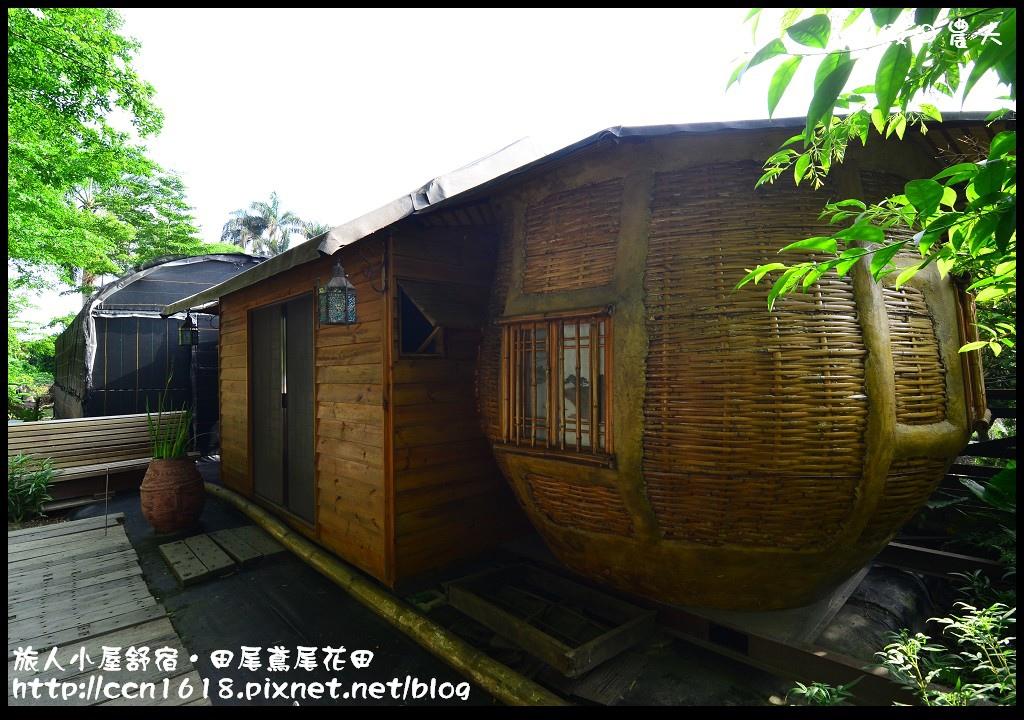 旅人小屋舒宿DSC_6543