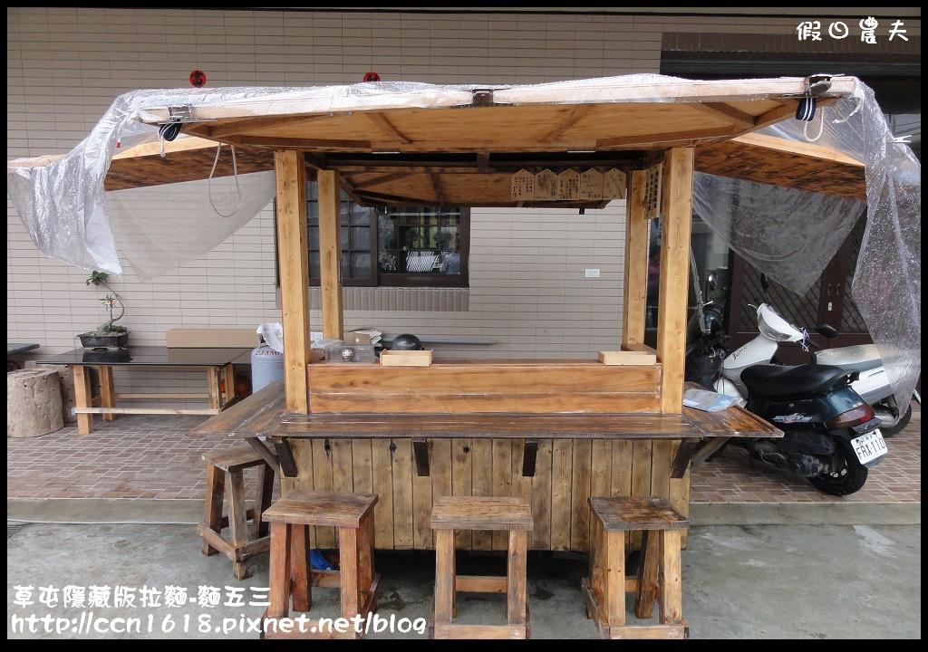 草屯隱藏版拉麵-麵五三DSC03990