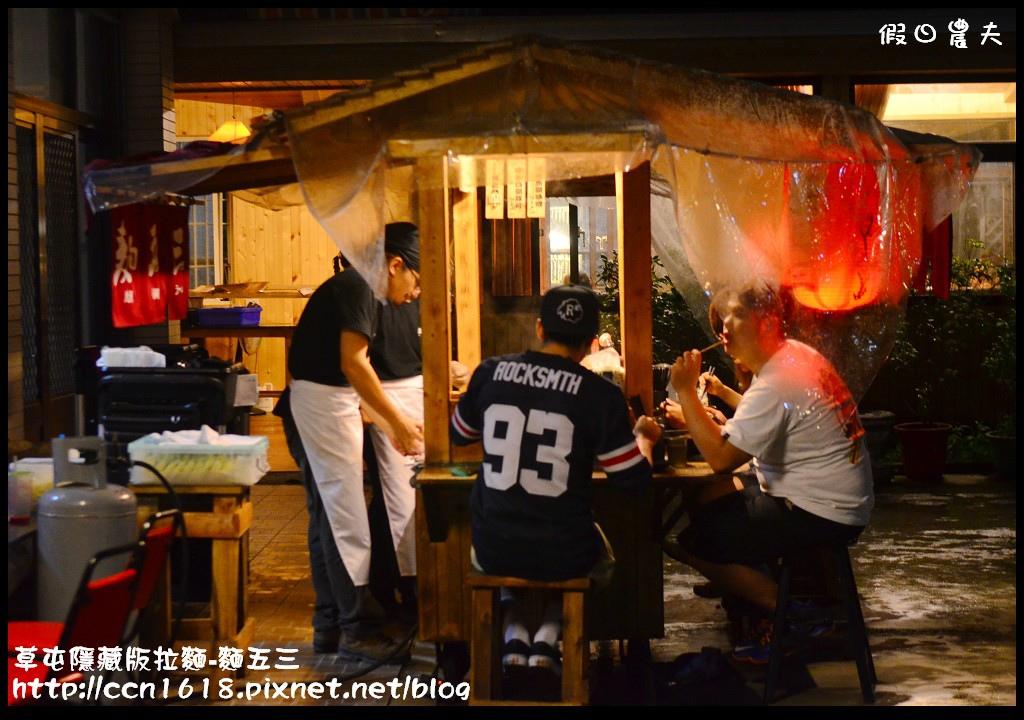 草屯隱藏版拉麵-麵五三DSC_7920