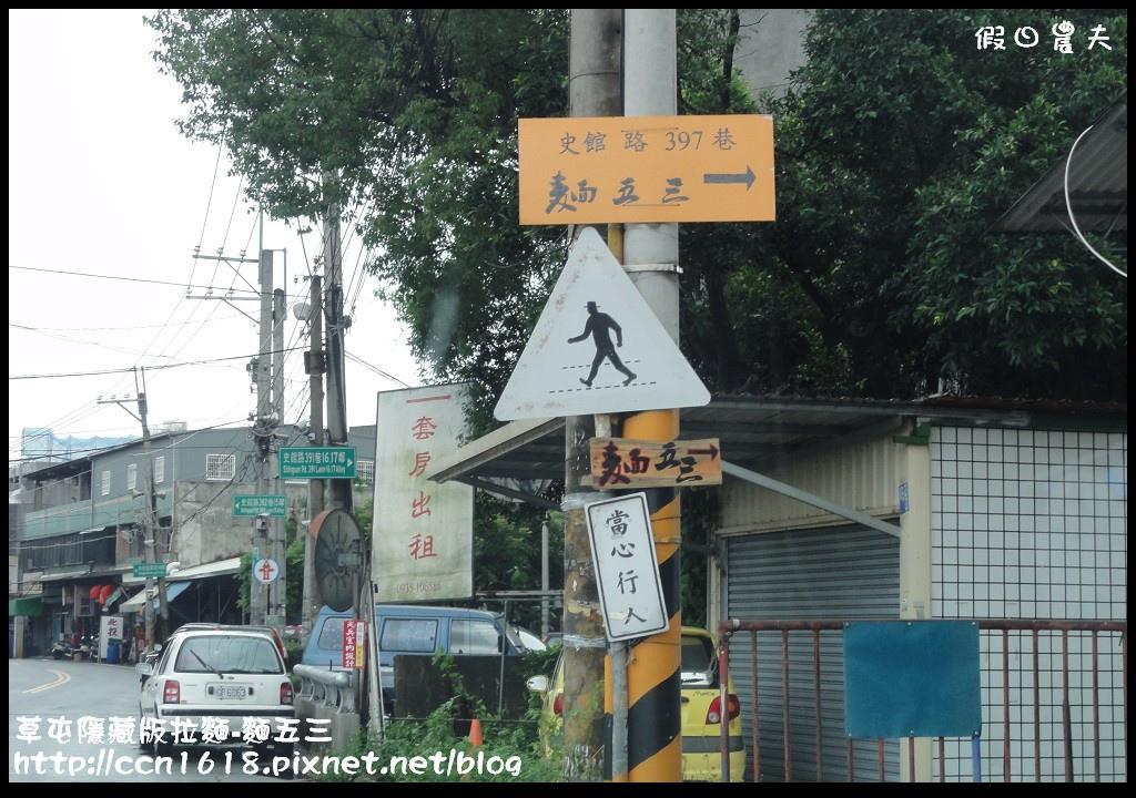 草屯隱藏版拉麵-麵五三DSC03997