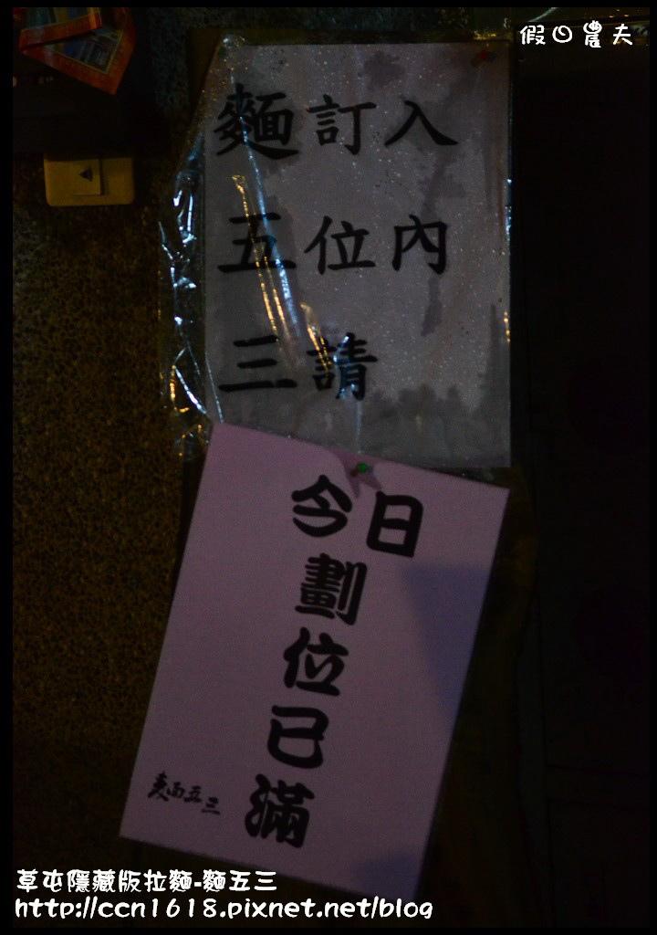 草屯隱藏版拉麵-麵五三DSC_7926