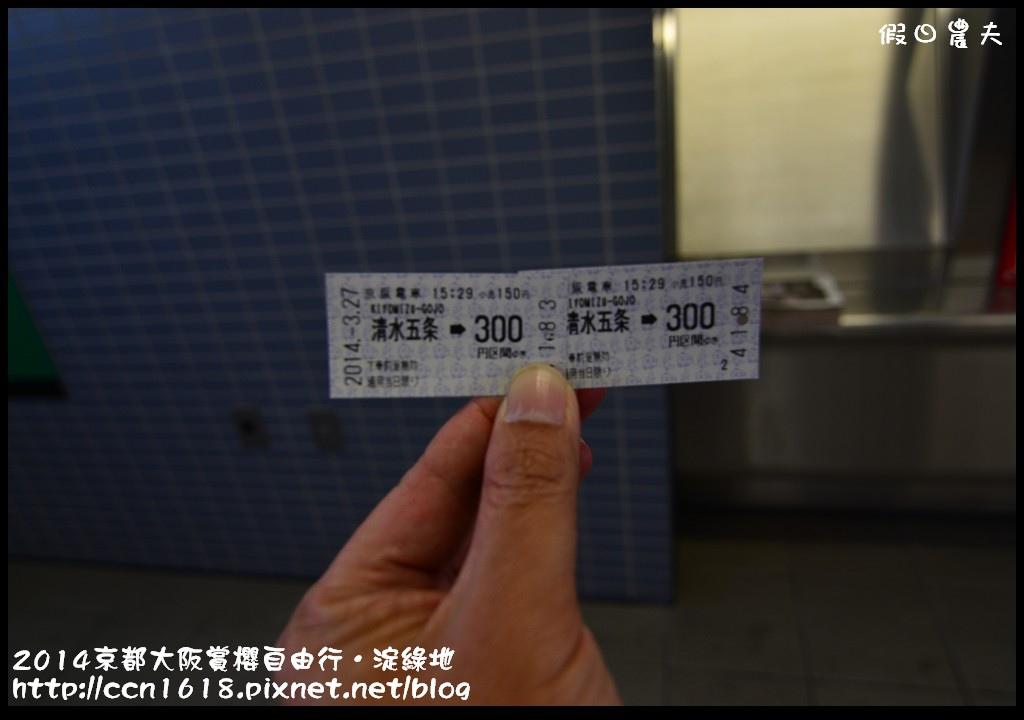 2014京都大阪賞櫻自由行.淀綠地DSC_8735