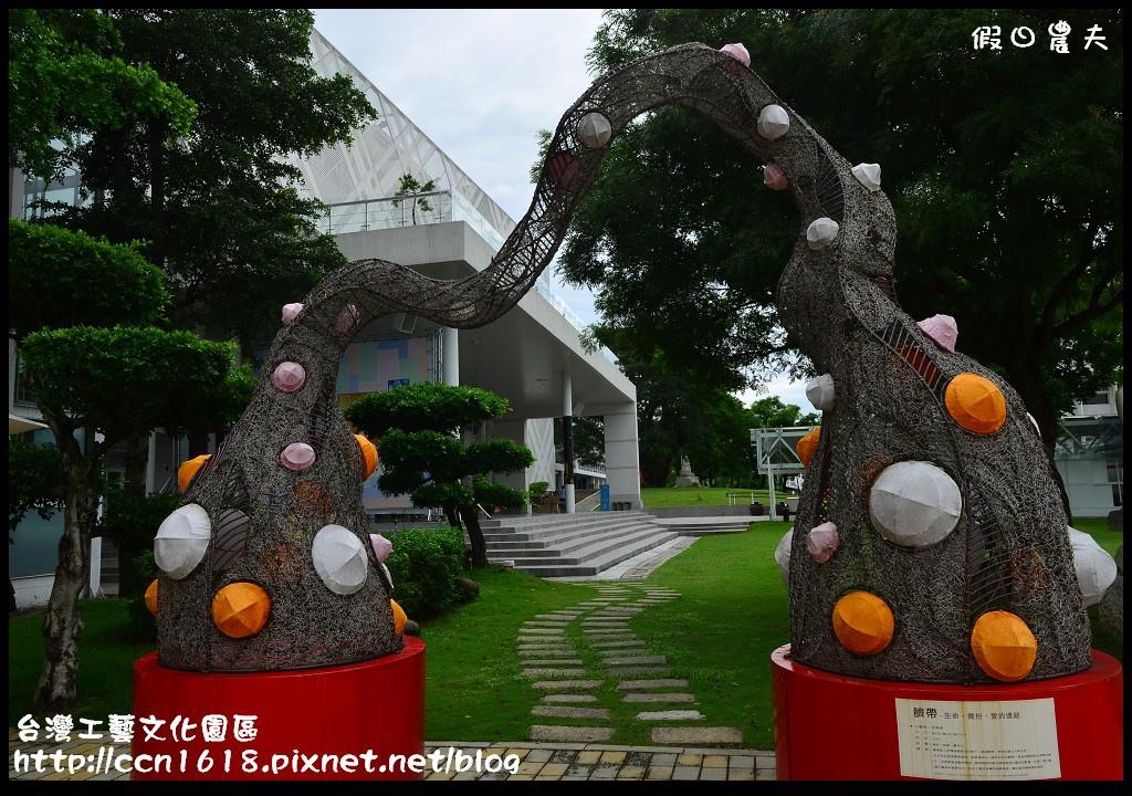 台灣工藝文化園區DSC_9485