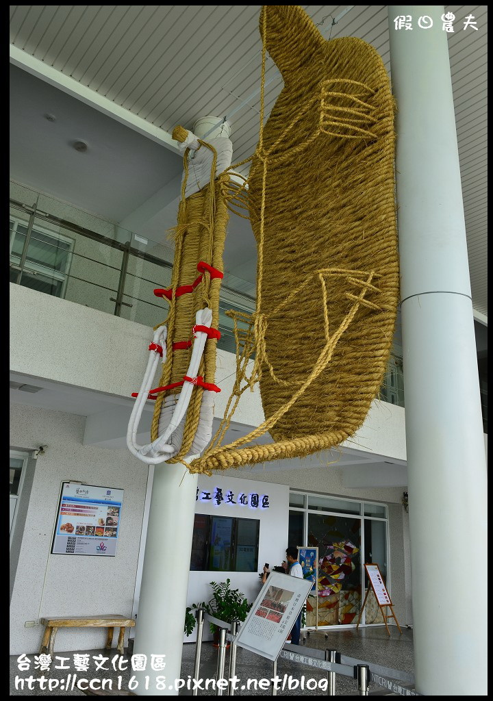 台灣工藝文化園區DSC_9488