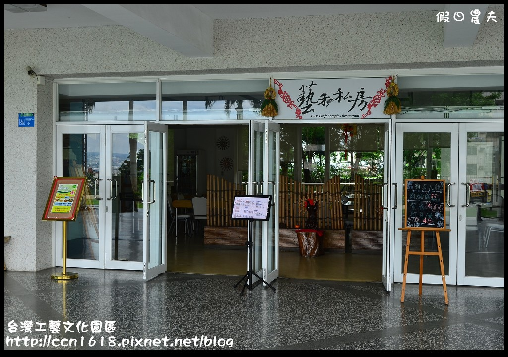 台灣工藝文化園區DSC_9489
