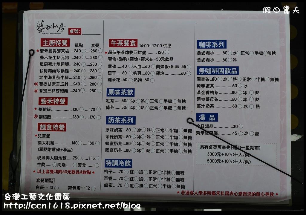 台灣工藝文化園區DSC_9494