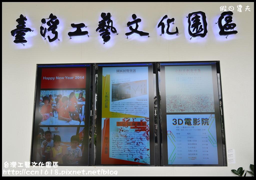 台灣工藝文化園區DSC_9492