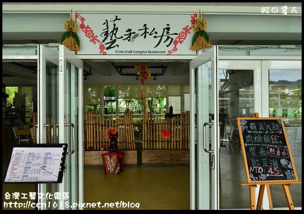 台灣工藝文化園區DSC_9495