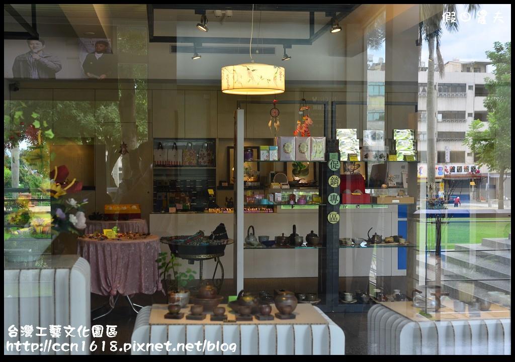 台灣工藝文化園區DSC_9496