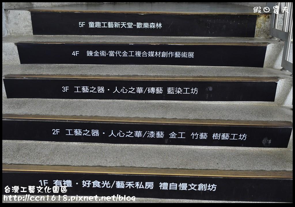 台灣工藝文化園區DSC_9498