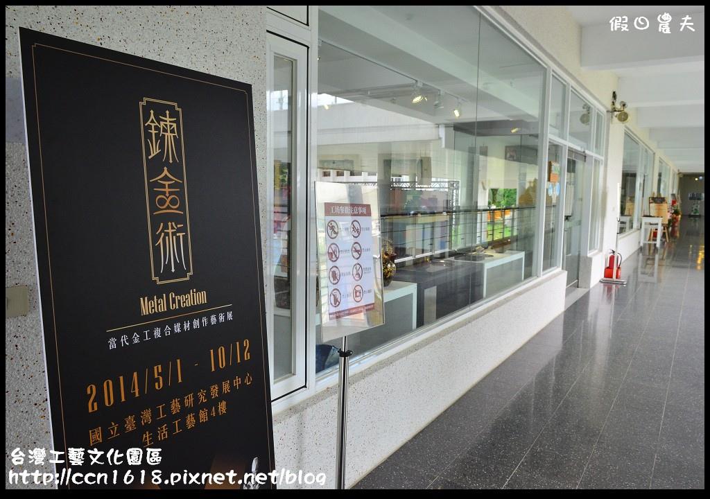 台灣工藝文化園區DSC_9500