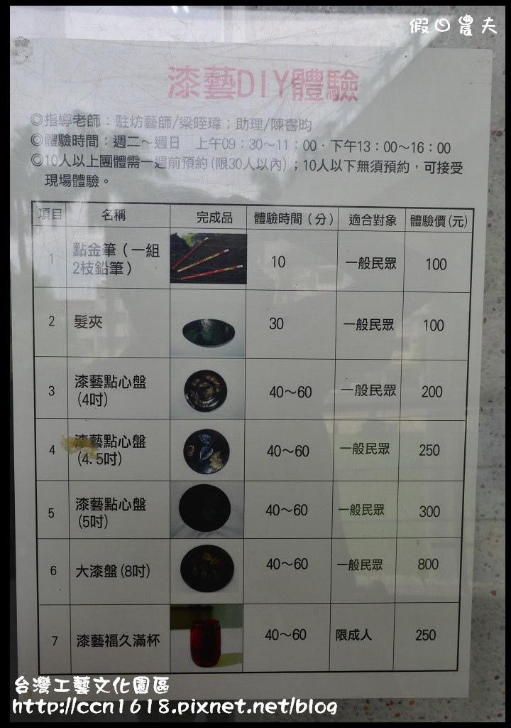 台灣工藝文化園區DSC_9502