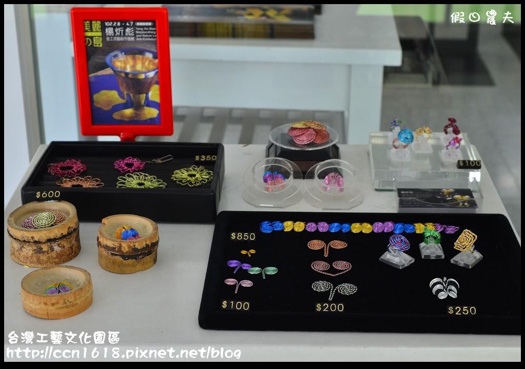台灣工藝文化園區DSC_9503