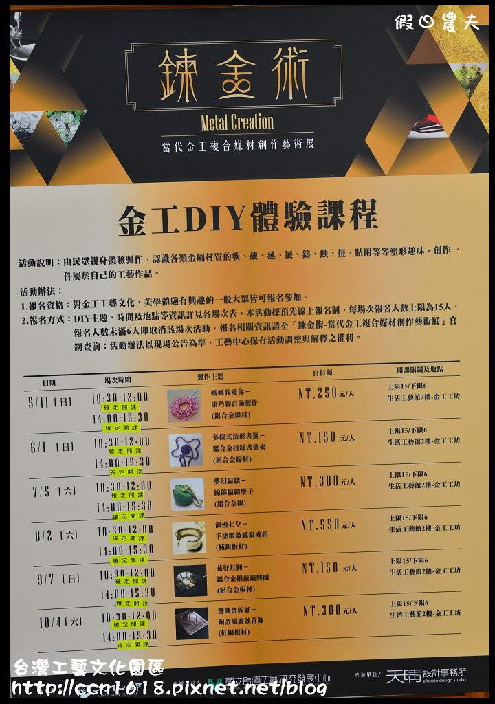 台灣工藝文化園區DSC_9504