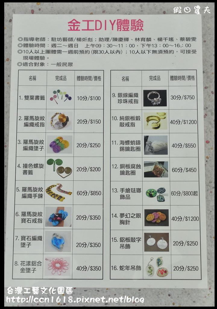 台灣工藝文化園區DSC_9505