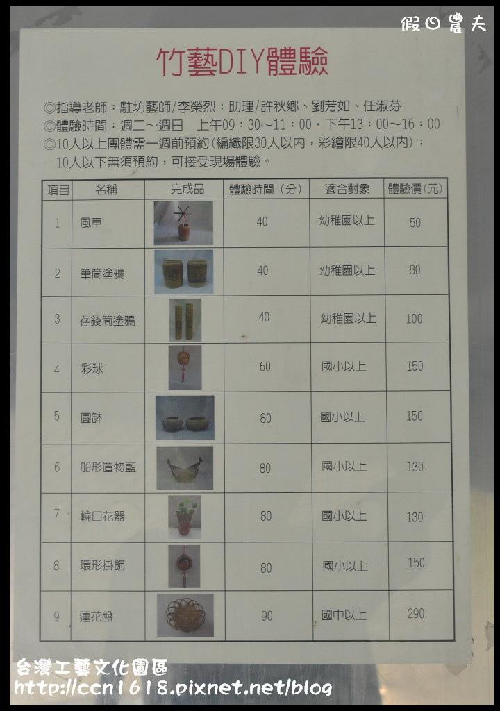 台灣工藝文化園區DSC_9506