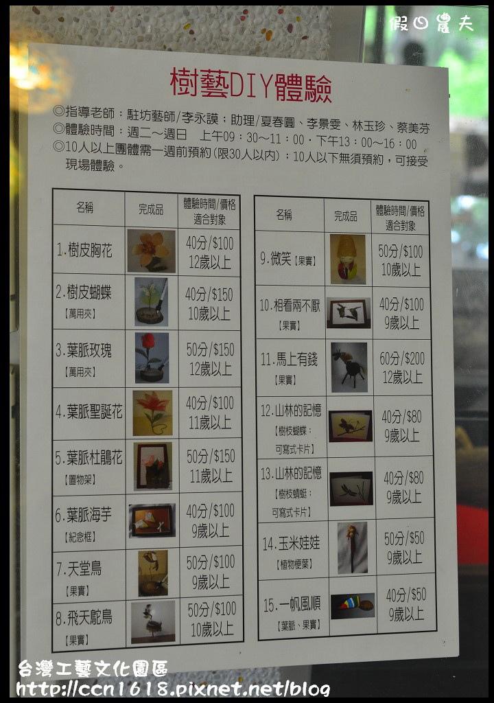 台灣工藝文化園區DSC_9507