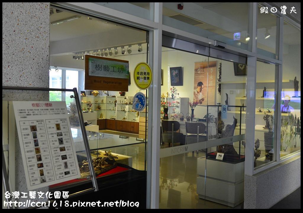 台灣工藝文化園區DSC_9508
