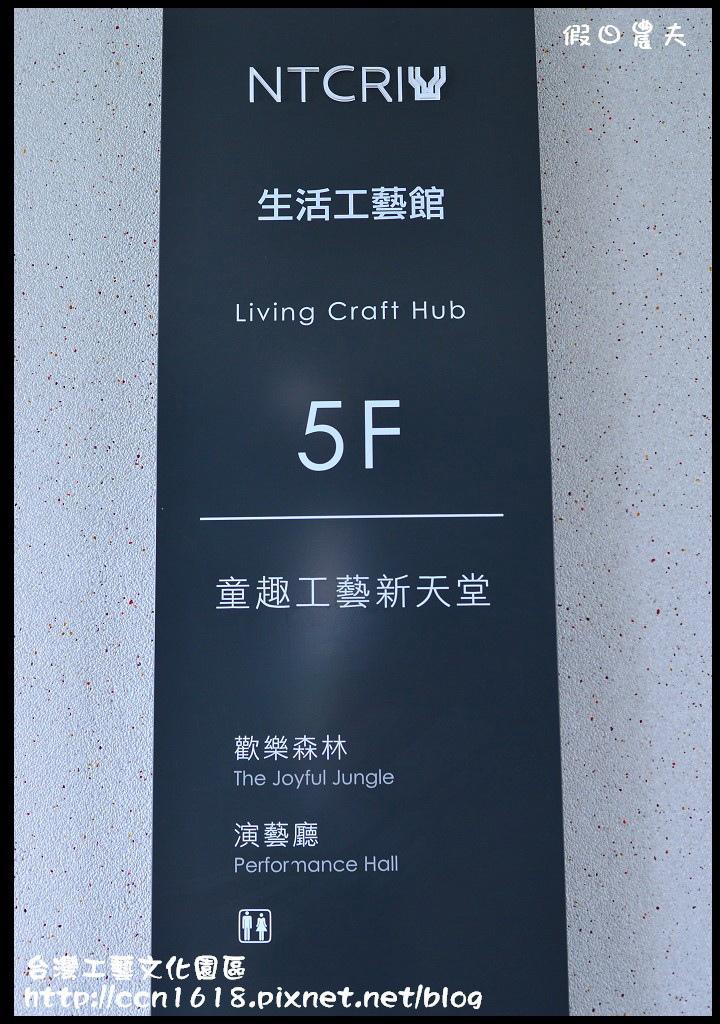 台灣工藝文化園區DSC_9511