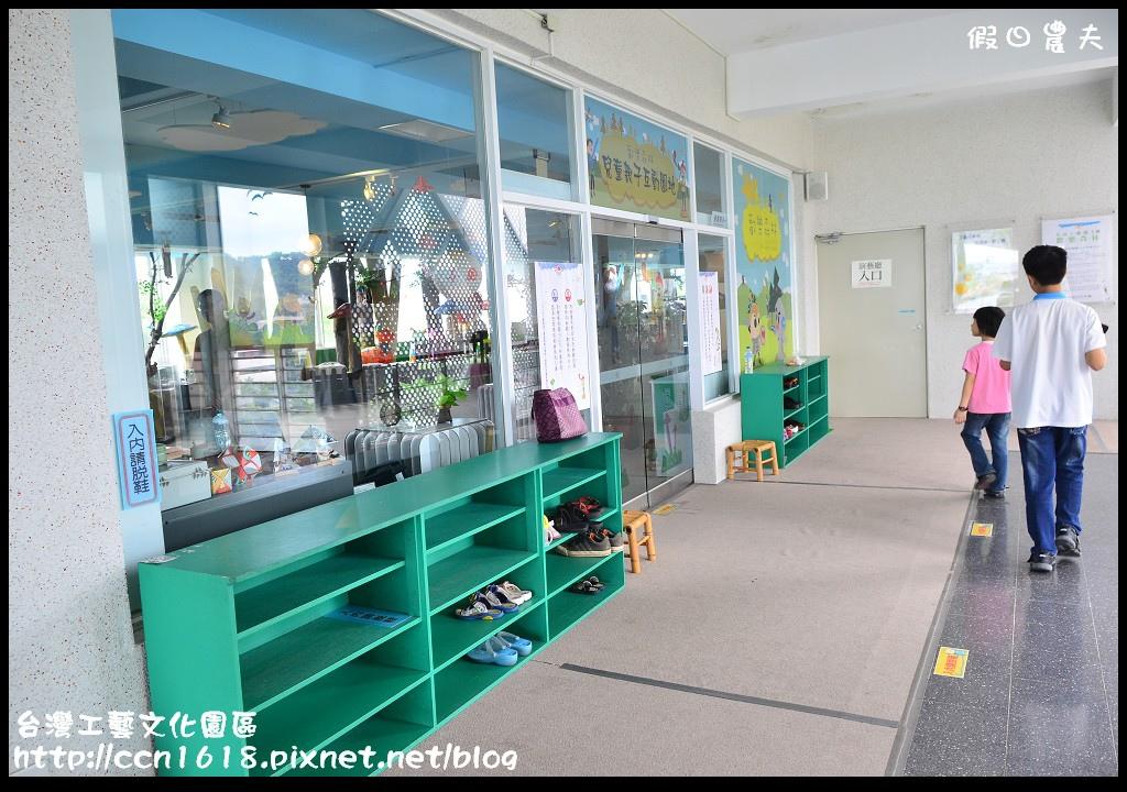 台灣工藝文化園區DSC_9512