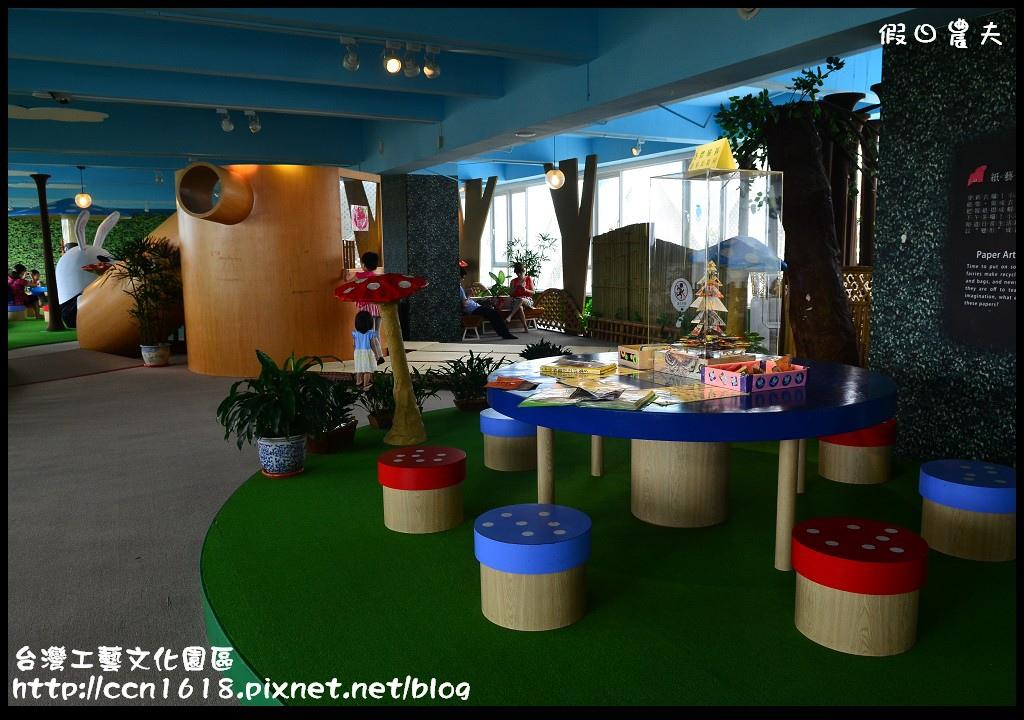 台灣工藝文化園區DSC_9515