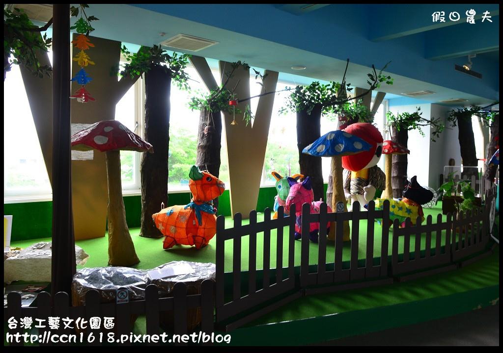 台灣工藝文化園區DSC_9516
